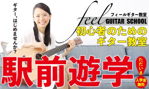 初心者のためのギターレッスン
