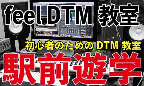 feel DTM教室