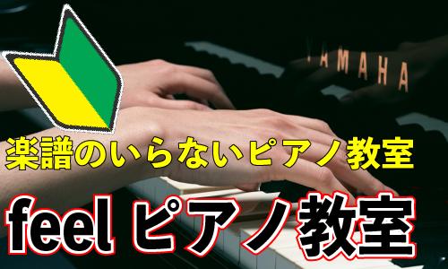 クラシック・ピアノ教室