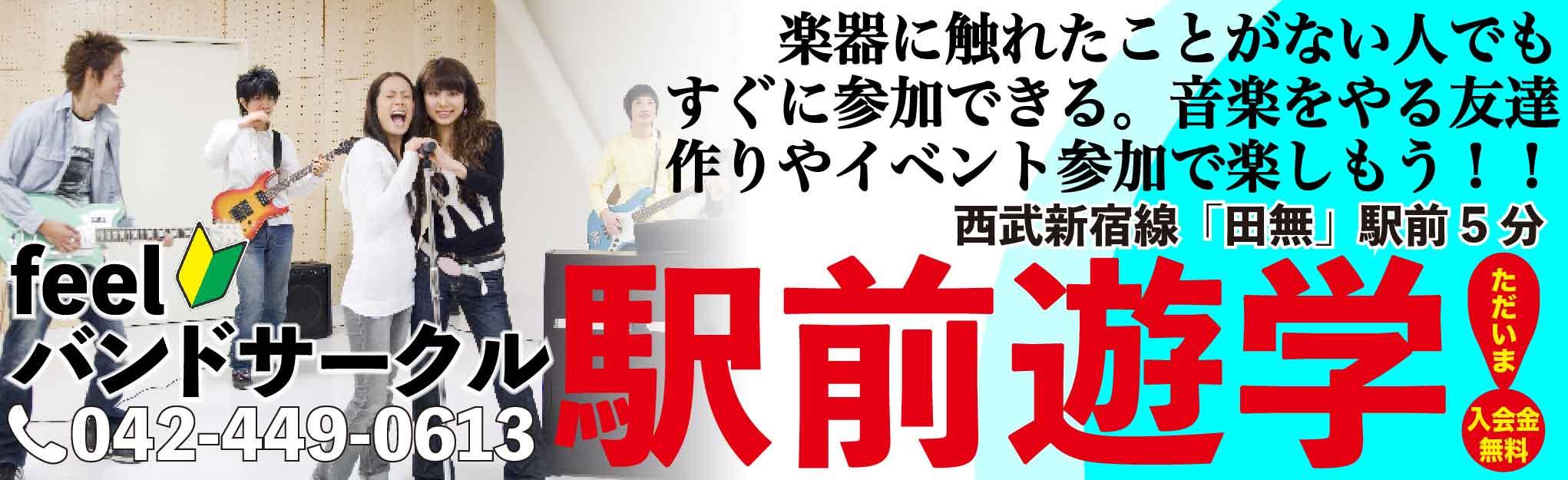 西東京市西武新宿線田無駅より徒歩5分。feelバンドサークル音楽教室西東京市田無スクール