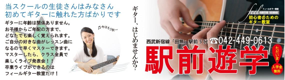 西東京市西武新宿線田無駅より徒歩5分。feel ギター教室