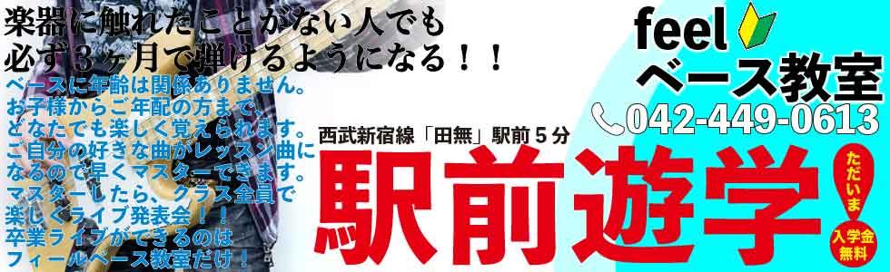 西東京市西武新宿線田無駅より徒歩5分。feel ベース教室