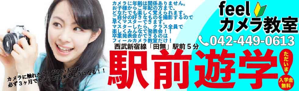 西東京市西武新宿線田無駅より徒歩5分。feel カメラ教室西東京市田無スクール