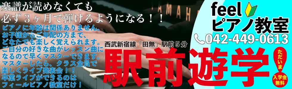西東京市西武新宿線田無駅より徒歩5分。feelピアノ音楽教室西東京市田無スクール