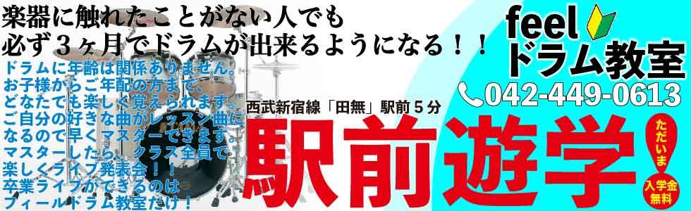 西東京市西武新宿線田無駅より徒歩5分。feelドラム音楽教室西東京市田無スクール
