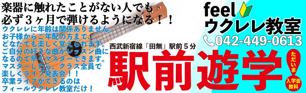 西東京市西武新宿線田無駅より徒歩5分。feel ウクレレ教室