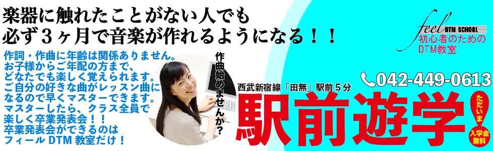 西東京市西武新宿線田無駅より徒歩5分。feel作曲・DTM音楽教室西東京市田無スクール