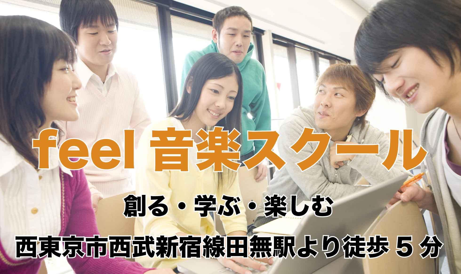 西東京市西武新宿線田無駅より徒歩5分。feel音楽教室教室。